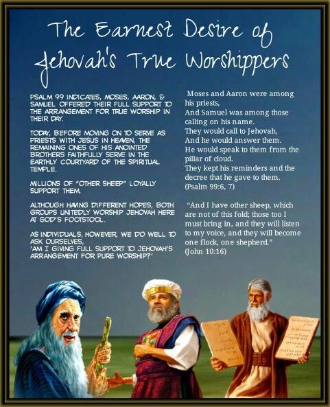 """The Earnest Desire of Jehovah's True Worshippers /Psalm 99 indicates, Moses, Aaron, & Samuel offered their full support to the arrangement for true worship in their day. Today, before moving on to serve as priests with Jesus in heaven, the remaining ones of his anointed brothers faithfully serve in the earthly courtyard of the spiritual temple. Millions of """"other sheep"""" loyally support them. Although having different hopes, both groups unitedly worship Jehovah here at God's footstool. As…"""