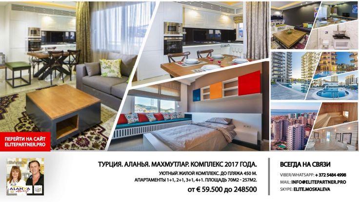 Махмутлар турция Atlas IV Комплекс 2017 Недвижимость в Турции