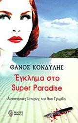 Θάνος Κονδύλης, Έγκλημα στο Super Paradise