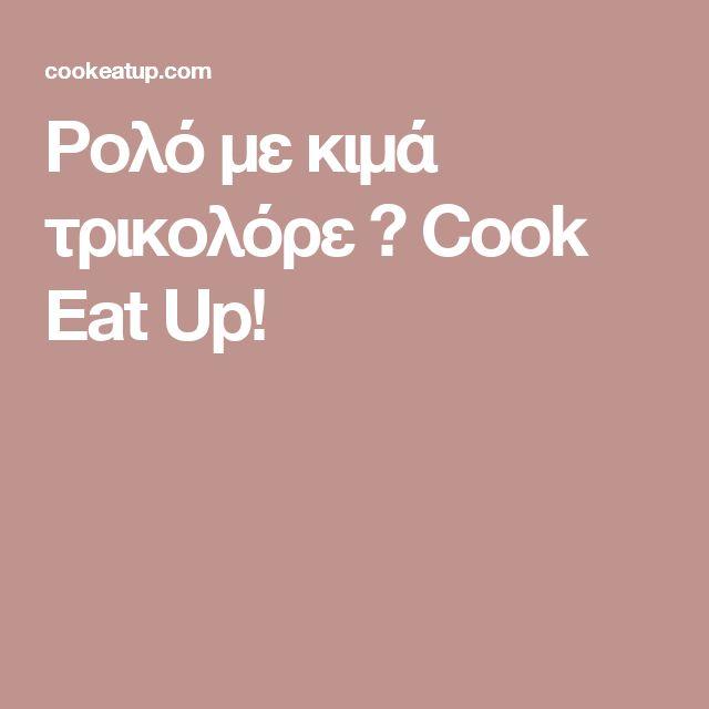 Ρολό με κιμά τρικολόρε ⋆ Cook Eat Up!