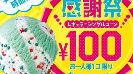 本日キャンペーン開始サーティワンで好きなアイスが100円になるアイスクリームの日 感謝祭