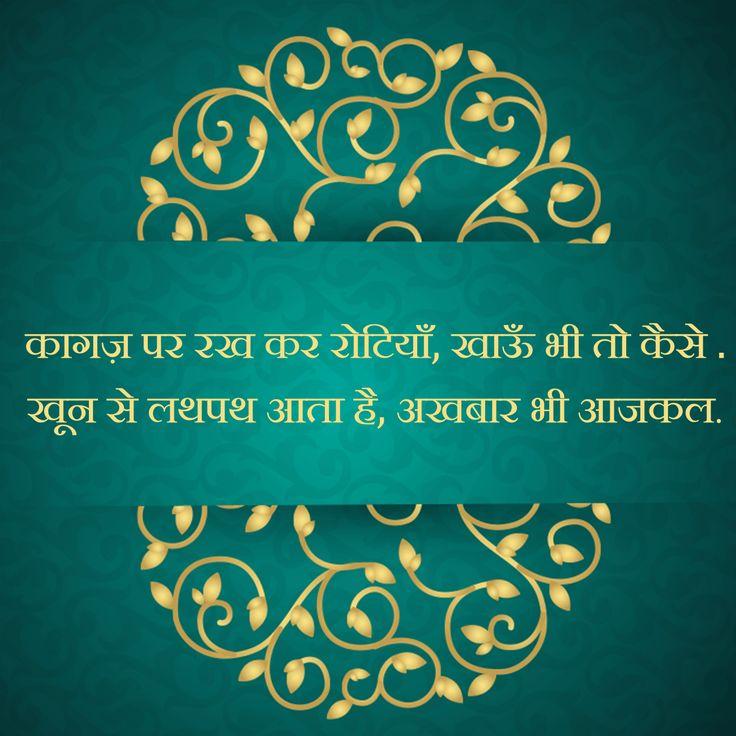 Positive Thinking Quotes Hindi: 21 Best Hindi Shyaris Images On Pinterest