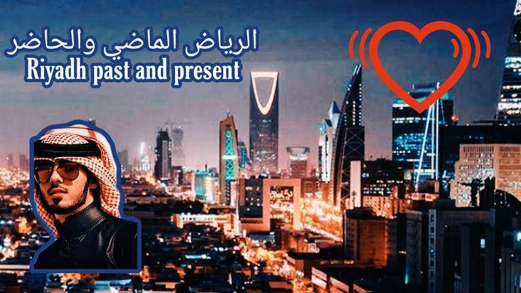 الرياض بين الماضي والحاضر Riyadh City Between The Past And The Present Past City Riyadh