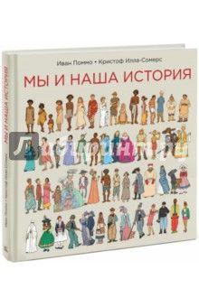 Поммо, Илла-Сомерс - Мы и наша история обложка книги