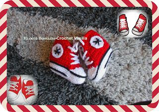 ΠΛΕΚΤΑ ΒΑΣΙΛΕΙΑ - CROCHET VASILIA : Αγαπάμε σνίκερς!!!We love sneakers