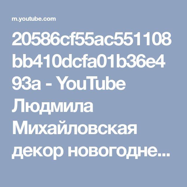 20586cf55ac551108bb410dcfa01b36e493a - YouTube  Людмила Михайловская декор новогодней бутылки