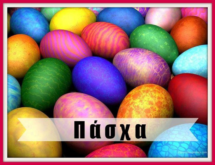 3+1 κόλπα για να βράσεις τα αβγά χωρίς να σπάσουν!! | modernmoms