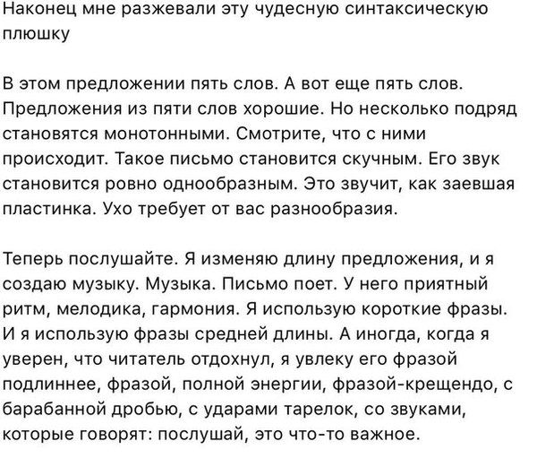 Красота русского языка