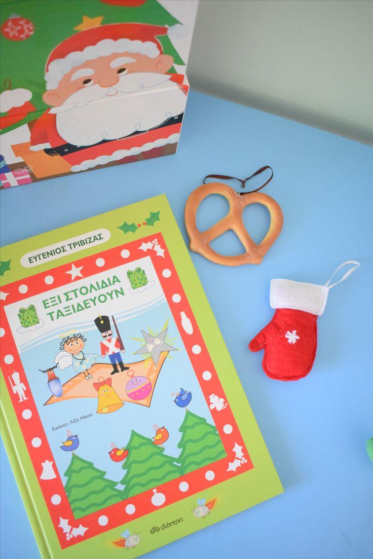 Σήμερα σου μιλώ για 6 νέες κυκλοφορίες που μυρίζουν 100% Χριστούγεννα, να διαλέξεις και να διαβάσεις παρέα με το πιτσιρίκι σου στο Χριστουγεννιάτικο δέντρο!
