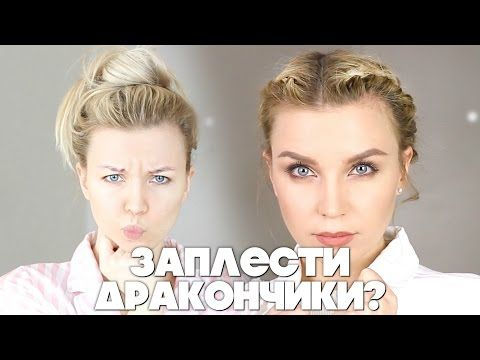 HOW TO ☆ КАК ЗАПЛЕСТИ ДВЕ ФРАНЦУЗСКИЕ КОСЫ САМОЙ СЕБЕ - YouTube