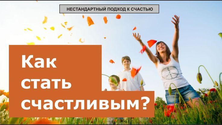 Как стать счастливым человеком? - нестандартный совет