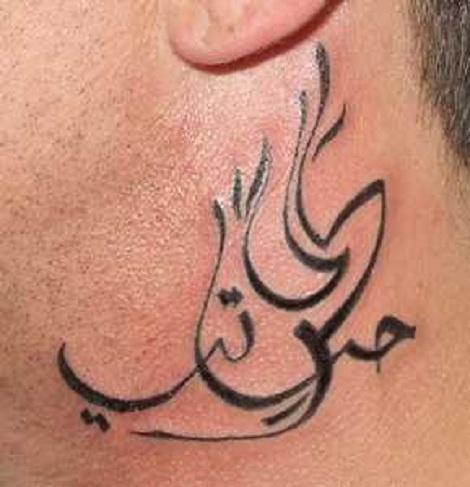arabic calligraphy tattoo