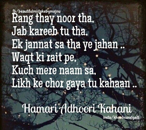 Hamari adhuri kahani 3