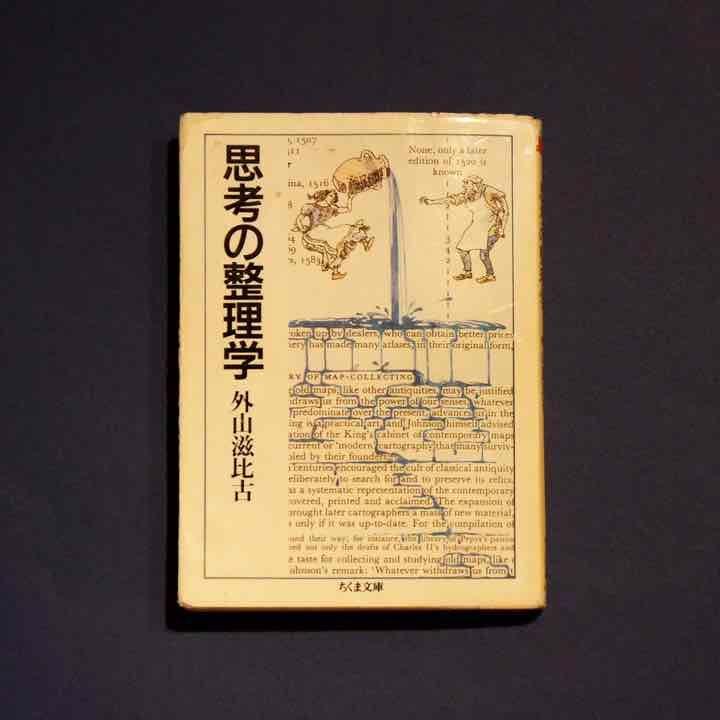 メルカリ商品: 刊行から30年、異例の200万部 時代を超えたバイブル 思考の整理学 #メルカリ