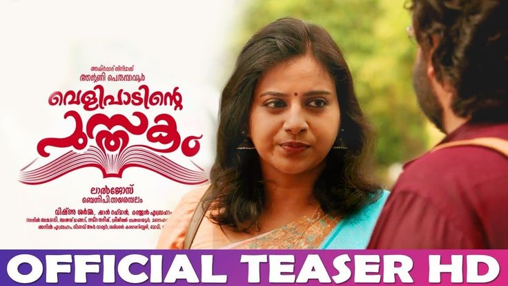 Velipadinte Pusthakam Official Teaser 2 Review | Mohanlal | Lal Jose