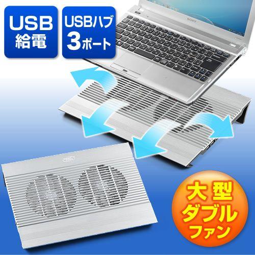 【送料無料】ノートPCクーラー ノートパソコン冷却 3ポートUSBハブ搭載 11.6~17インチ対応 アルミボディ 静音 ノートクーラー 熱対策 [400-CLN019]【サンワダイレクト限定品】
