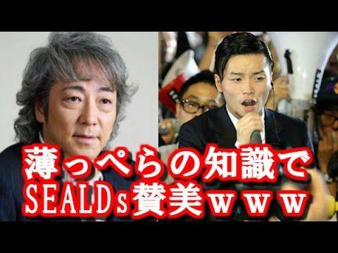 佐野元春が薄っぺらの知識でSEALDs賛美「SEALDsが嫌われた理由。みんな彼らの若さ、賢さ、正しさに嫉妬したからだ」