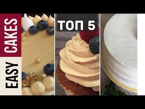ТОП 5 Кремы для тортов и капкейков Крем чиз, Клубничный крем, Взбитый ганаш, Лимонный крем, Заварной - YouTube