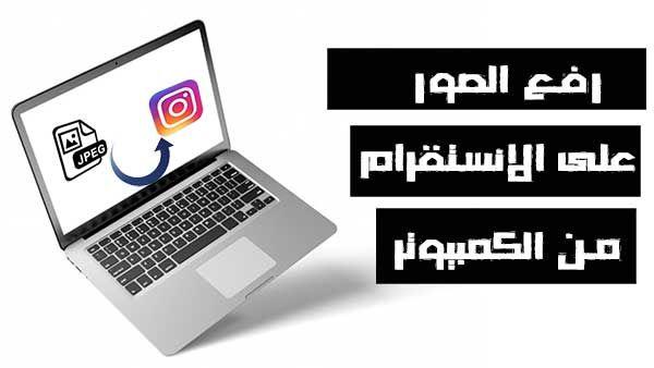 كيفية رفع الصور على الانستقرام من الكمبيوتر باسهل الطرق Instagram Electronic Products