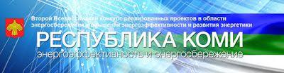ENES – 2015 Всероссийский конкурс проектов в области энергосбережения: Республика Коми: энергоэффективность и энергосбере...