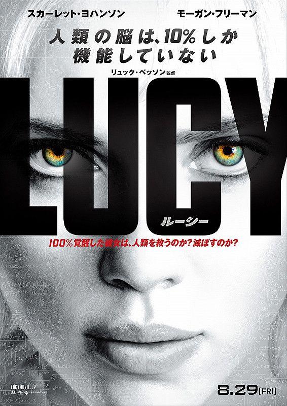 LUCY ルーシーの場面カット画像