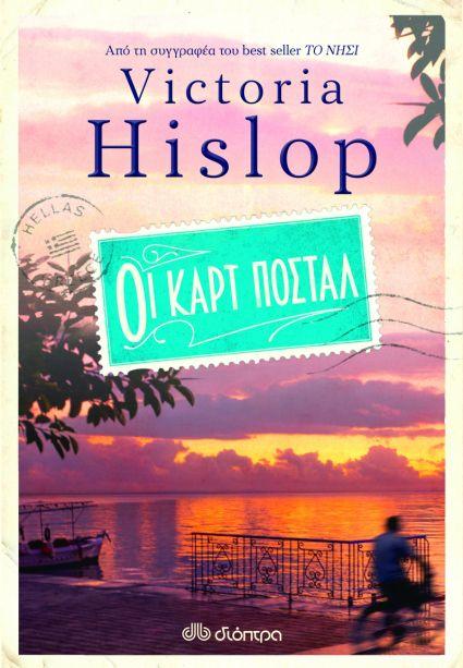 Οι καρτ ποστάλ, VIctoria Hislop, Εκδόσεις Ψυχογιός