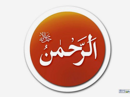 The Meaning of Ar-Rahman Ar-Rahim - the Most Gracious, the Most Merciful ~ Information about Islam