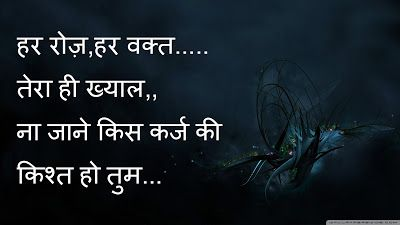 Shayari Hi Shayari: Heart Touching Hindi Shayari On Images