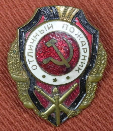 Soviet Russian WW2 Excellent Firefighter Badge
