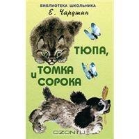 """""""Тюпа, Томка и Сорока"""" это книга о приключениях и дружбе между котенком, щенком и сорокой."""