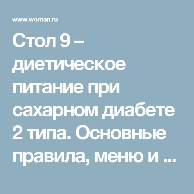 Стол 9 – диетическое питание при сахарном диабете 2 типа. Основные правила, меню и рецепты диеты стол 9 | Woman.ru