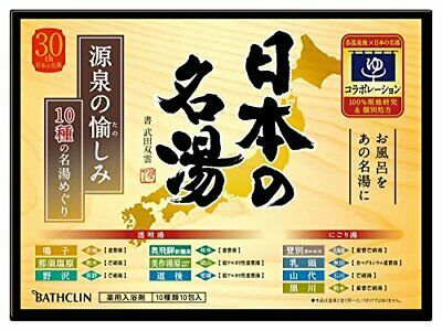 (Ad) BATHCLIN Japanese Famous Hot Springs Pleasure…