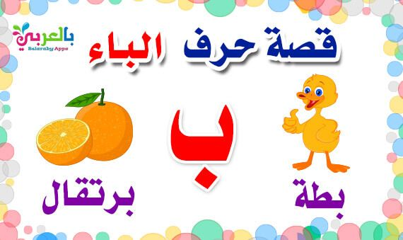 Arabic Alphabet Story For Letter Baa Learn Arabic Letters بالعربي نتعلم Alphabet Flashcards Arabic Alphabet For Kids Arabic Alphabet