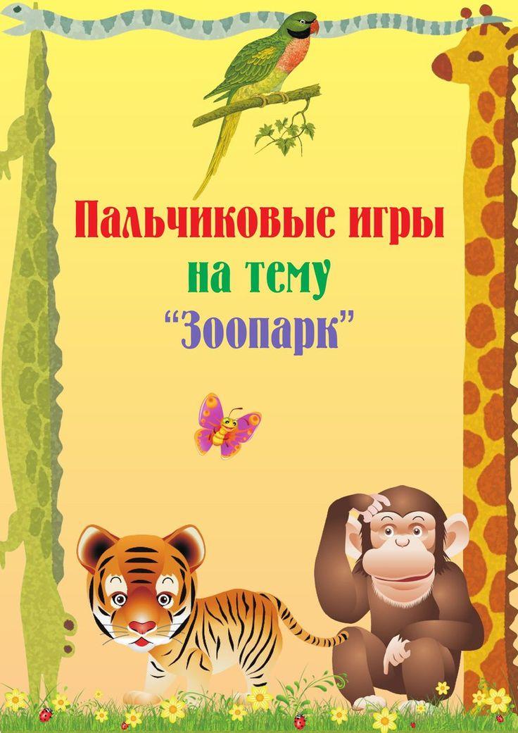 """Пальчиковые игры на тему """"Зоопарк"""".  #palchiki_rech"""