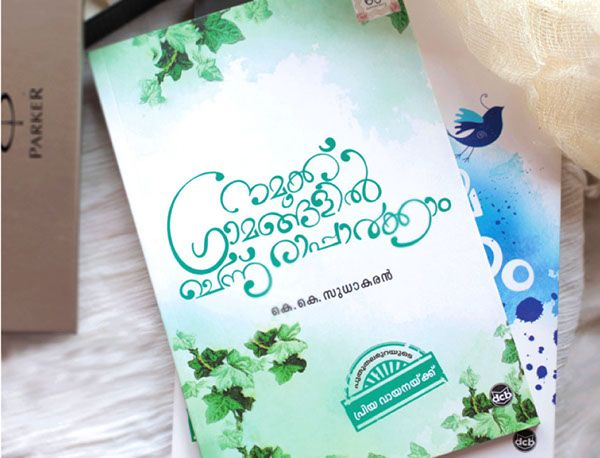 Book cover design for DC Books, the leading publisher in Malayalam.