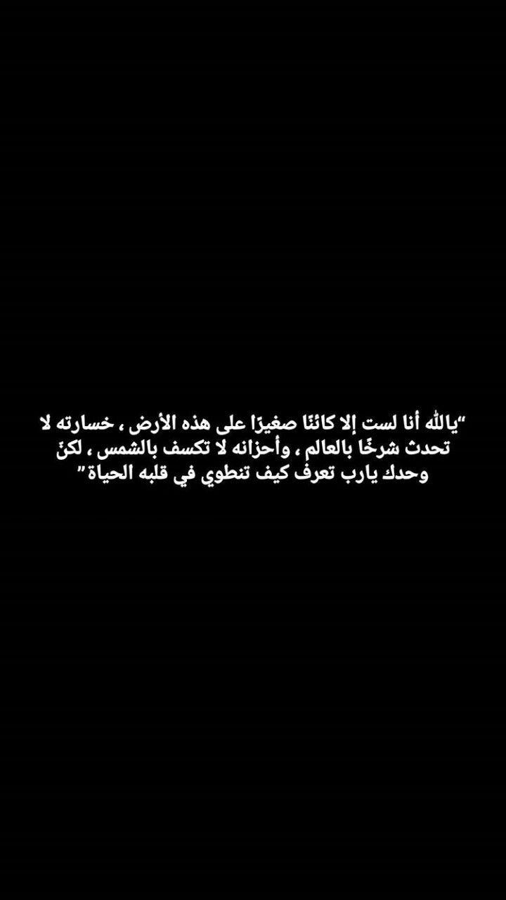يا الله Japanese Quotes Talking Quotes Arabic Tattoo Quotes