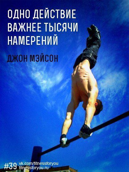 мотивирующие цитаты великих людей о спорте и здоровье