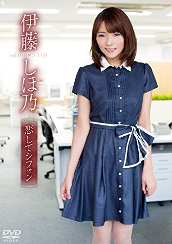 伊藤しほ乃/恋してシフォン [DVD] ギルド http://www.amazon.co.jp/dp/B0155ZR1KG/ref=cm_sw_r_pi_dp_tgUjwb04BRMTB
