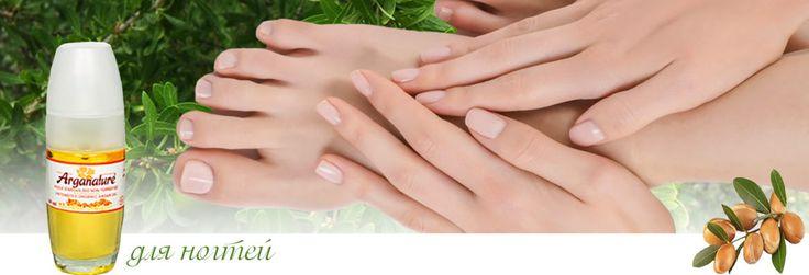 Аргановое масло для рук и ногтей. ______________________________ #аргана #аргановое #аргановоемасло #косметика #здоровье #красота