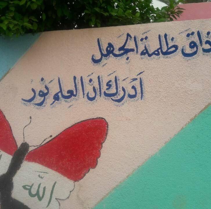 كتابات نصوص مع الرسم من ذاق ظلمة الجهل أدرك أن العلم نور مصطفى نور الدين