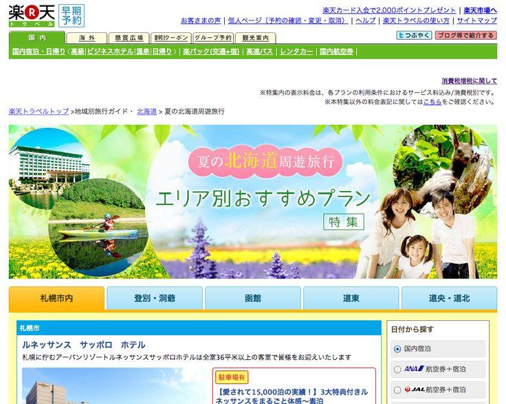 【エリア】夏の北海道周遊旅行(札幌)おすすめプラン特集http://travel.rakuten.co.jp/select/hokkaido/201406-2/