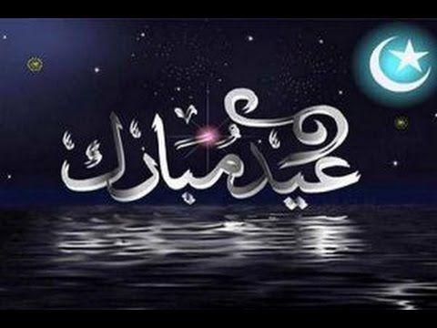 تهنئة عيد الاضحى - عيد مبارك -