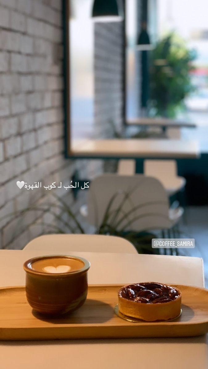ابدأ يومك بكل نشاط مع قهوة سميراء باريستا قهوة قهوة باردة كوفيهات قهوة سوداء كوفي شوب الرياض المساء جديد الرياض كافيهات I Love Coffee My Coffee Yummy