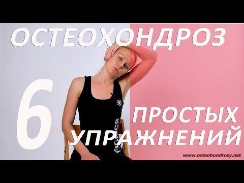 ►МИНИ-КОМПЛЕКС ЛФК при шейном остеохондрозе. Просто и эффективно! - YouTube