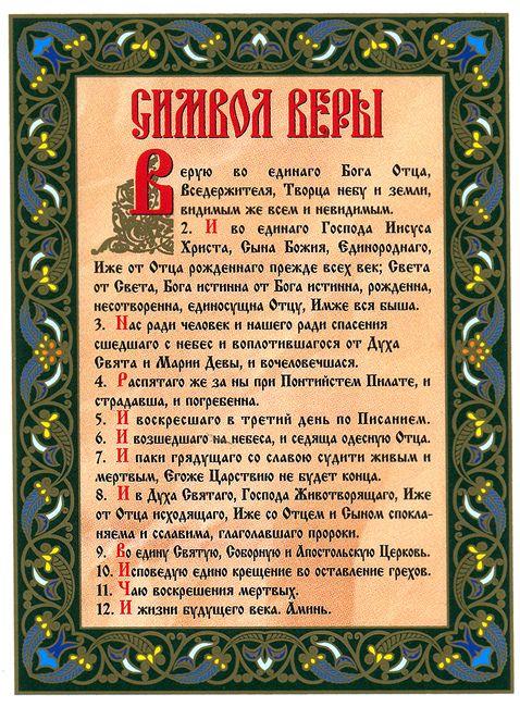 тексты молитв: 18 тыс изображений найдено в Яндекс.Картинках