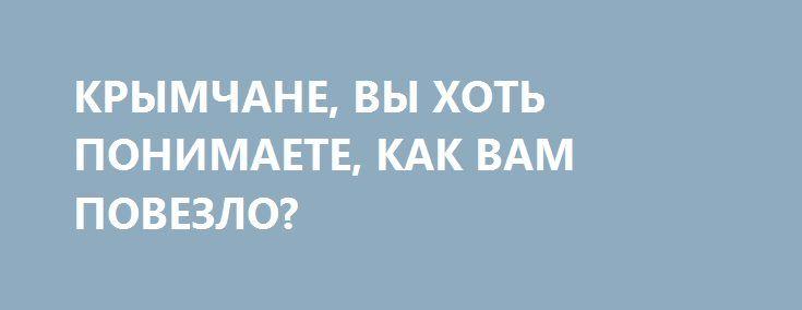 КРЫМЧАНЕ, ВЫ ХОТЬ ПОНИМАЕТЕ, КАК ВАМ ПОВЕЗЛО? http://rusdozor.ru/2017/07/16/krymchane-vy-xot-ponimaete-kak-vam-povezlo/  Каждый раз, возвращаясь из «мирняка» (как тут у нас называют мирные территории) несколько дней уходит на «адаптацию». Я сейчас не о привыкании заново к разрывам. Это как раз воспринимается уже где-то как дым отечества. Как терриконы. Как стволы шахт. Как ...