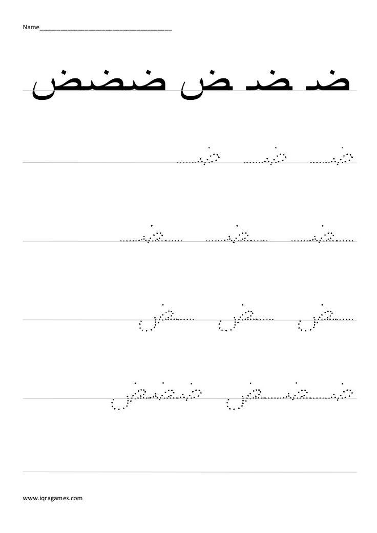 Arabic Alphabet Dhad Handwriting Practice Worksheet