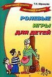 Ролевые игры для детей. Начните читать книги Образцова Татьяна в электронной онлайн библиотеке booksonline.com.ua. Читайте любимые книги с мобильного или ПК бесплатно и без регистрации.