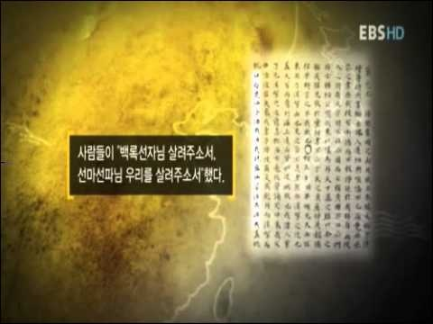 한국신화를 찾아서 2부  여신의 비밀