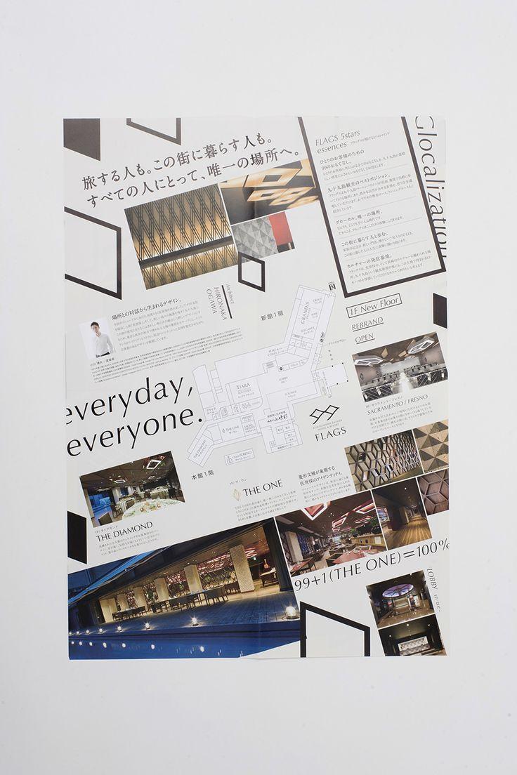 折りリーフレットのデザイン|九十九島ベイサイドホテル&リゾート フラッグス